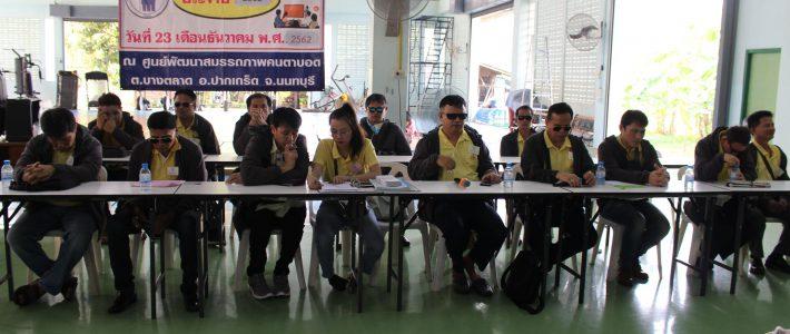 การประชุมใหญ่สามัญสมาชิกสมาคม 2562
