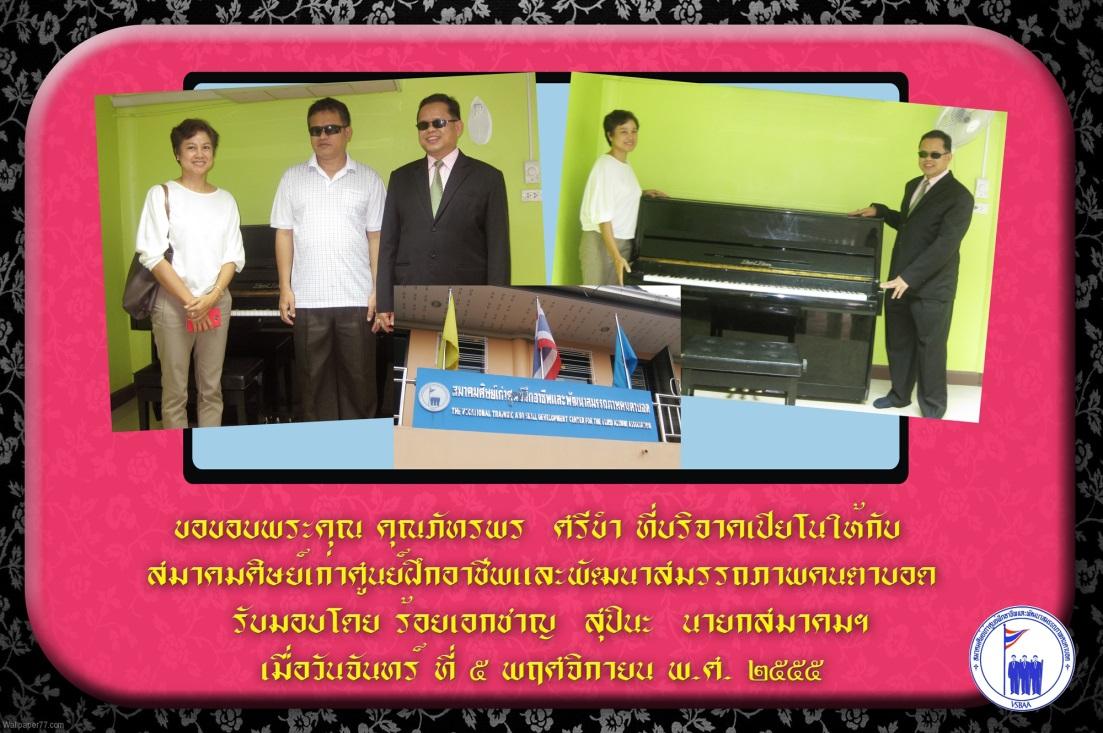 เปียโนตัวแรกของสมาคมฯ