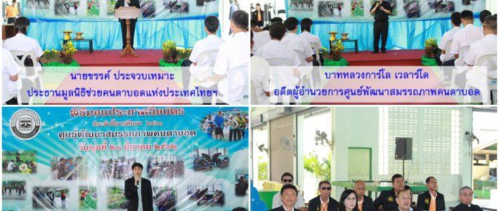 งานแสดงความยินดีกับนักศึกษาที่จบการศึกษาจากศูนย์พัฒนาสมรรถภาพคนตาบอด 2562