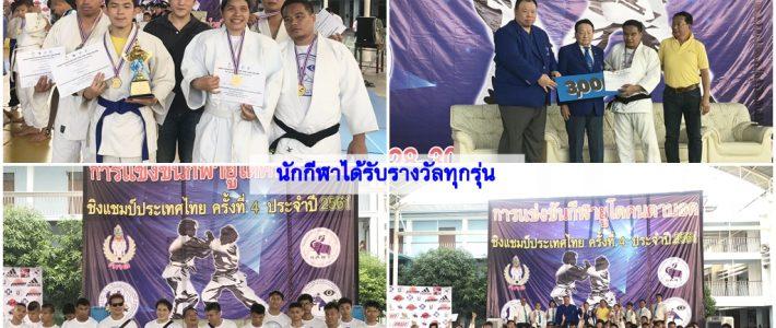 การแข่งขันกีฬายูโดคนตาบอด ชิงแชมป์ประเทศไทย ครั้งที่ 4
