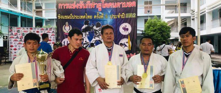 การแข่งขันยูโดคนตาบอดชิงแชมป์ประเทศไทย ครั้งที่ 5