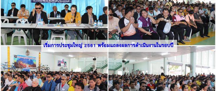 การประชุมใหญ่สามัญสมาชิก ประจำปี 2561
